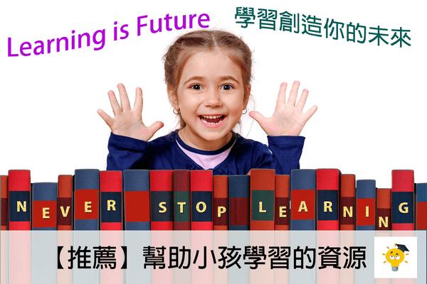 【2021兒童學習推薦】幫助小孩學習更優秀的資源