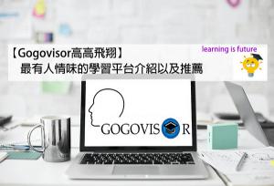 【Gogovisor高高飛翔】最有人情味的學習平台介紹以及推薦
