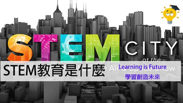 STEM教育是什麼?我們身為父母的需要知道