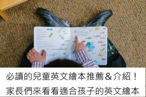 必讀的兒童英文繪本推薦&介紹!家長們來看看適合孩子的英文繪本