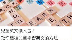 兒童英文懶人包!教你幾種兒童學習英文的方法