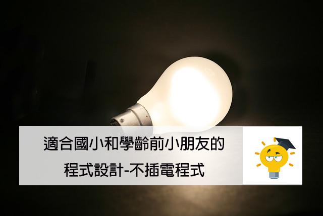 You are currently viewing 適合國小和學齡前小朋友的程式設計-不插電程式