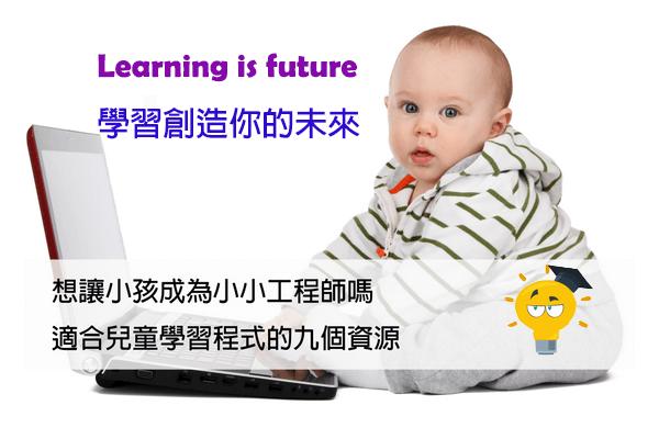 想讓小孩成為小小工程師嗎,適合兒童學習程式的9個資源