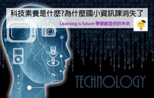 科技素養是什麼?為什麼國小資訊課消失了