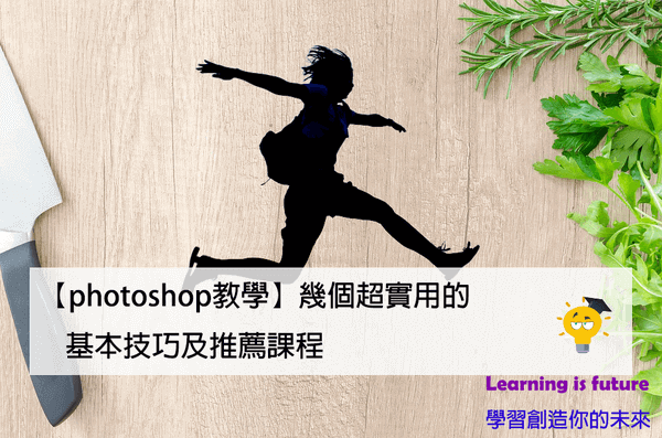 【Photoshop教學】幾個超實用的基本技巧及推薦課程