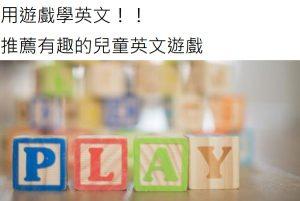 用遊戲學英文!!推薦有趣的兒童英文遊戲