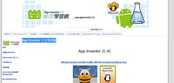 App Inventor 中文學習網