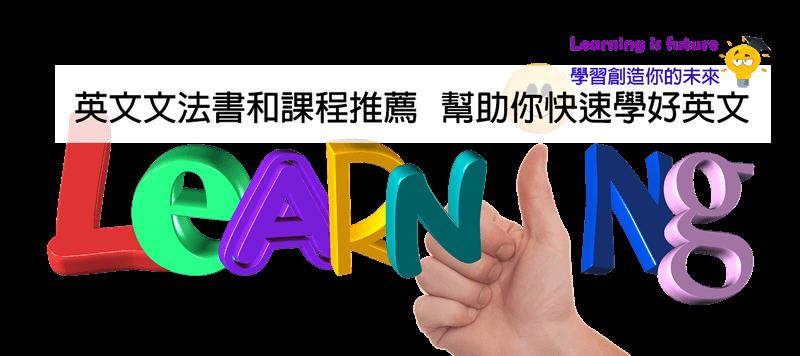 英文文法書和課程推薦,幫助你快速學好英文
