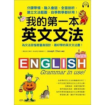 我的第一本英文文法