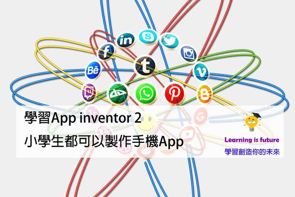 學習App inventor 2