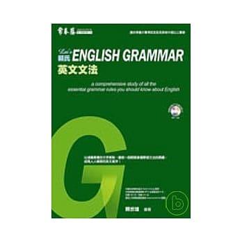 賴氏英文文法