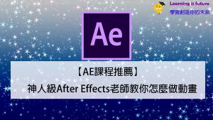 【AE課程推薦】神人級After Effects老師教你怎麼做動畫
