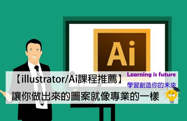【illustrator/Ai課程推薦】讓你做出來的圖案就像專業的一樣