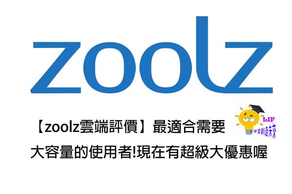 【zoolz雲端評價】最適合需要大容量的使用者!現在有超級大優惠喔