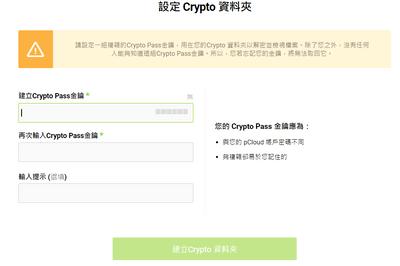 設定Crypto資料夾