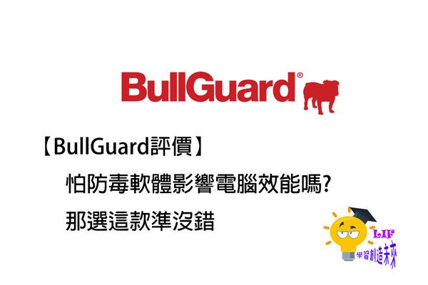 【BullGuard評價】怕防毒軟體影響電腦效能嗎?那選這款準沒錯