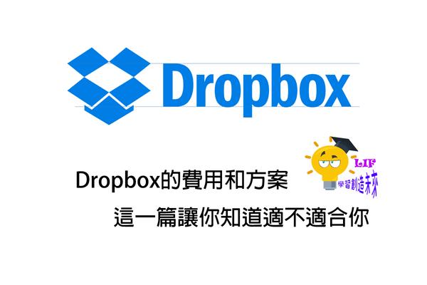 Dropbox的費用和方案,這一篇讓你知道適不適合你