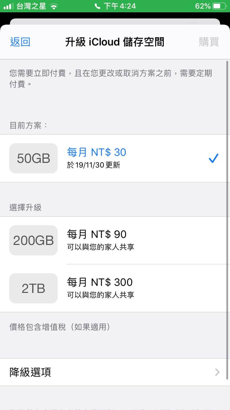iCloud雲端價格
