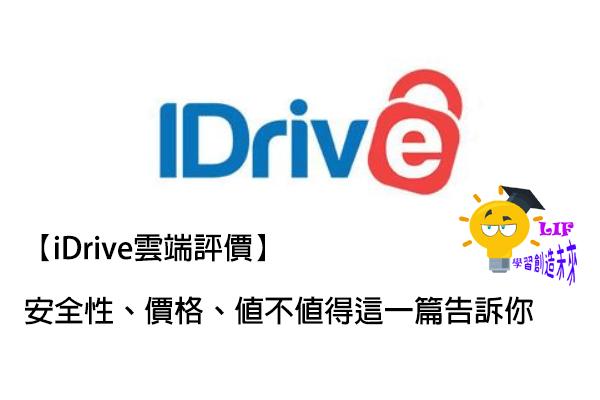 【iDrive雲端評價】安全性、價格、值不值得這一篇告訴你