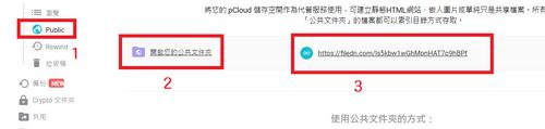 pCloud公用文件夾