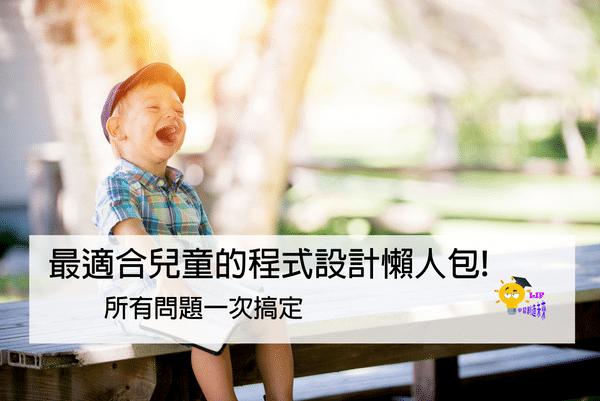 最適合兒童的程式設計懶人包!所有問題一次搞定