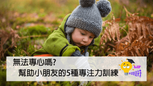 Read more about the article 無法專心嗎?幫助小朋友的5種專注力訓練