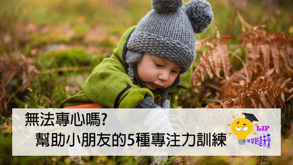 幫助小朋友的5種專注力訓練