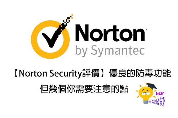 【Norton Security評價】優良的防毒功能,但幾個你需要注意的點