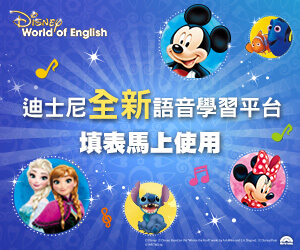 免費Disney 幼兒美語教材