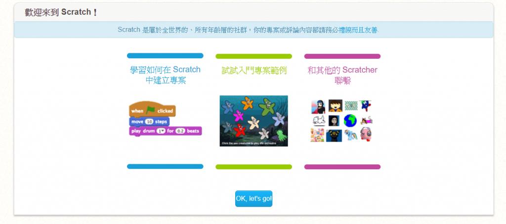 開始體驗Scratchj網頁版