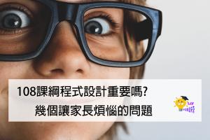 108課綱程式設計重要嗎?幾個讓家長煩惱的問題