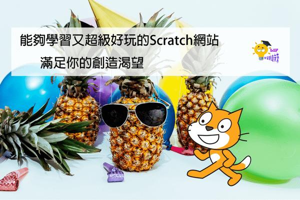 能夠學習又超級好玩的Scratch網站,滿足你的創造渴望