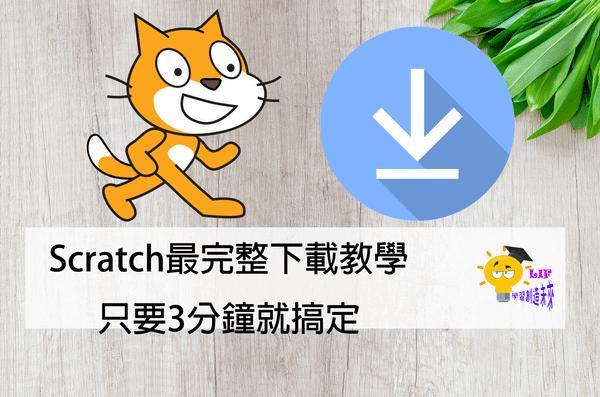 Scratch最完整下載教學,只要3分鐘就搞定