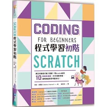 Scratch程式學習初階學習用書