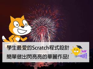 學生最愛的Scratch程式設計,簡單做出閃亮亮的華麗作品!