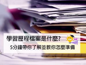 學習歷程檔案是什麼?5分鐘帶你了解並教你怎麼準備