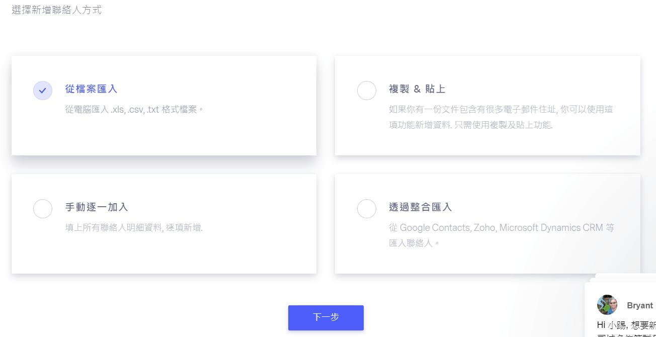 Benchmark建立聯絡人第三個步驟