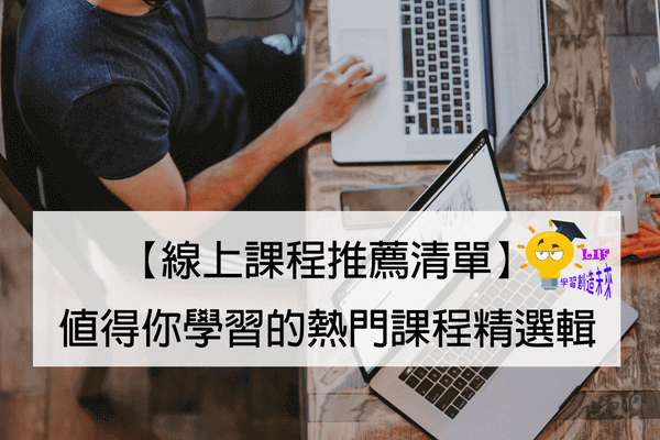 線上課程推薦清單