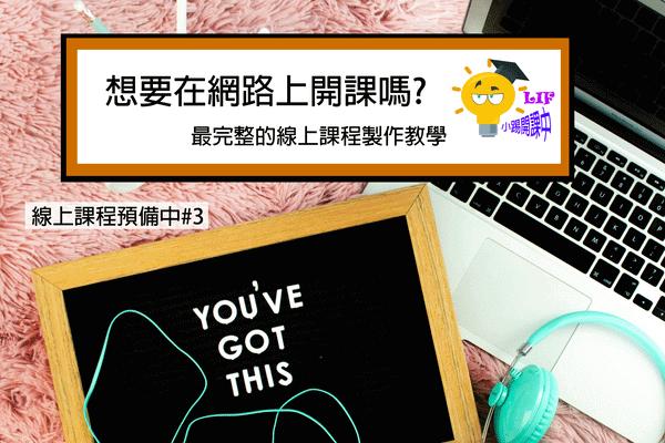 想要在網路上開課嗎?最完整的線上課程製作教學 | 線上課程預備中#3