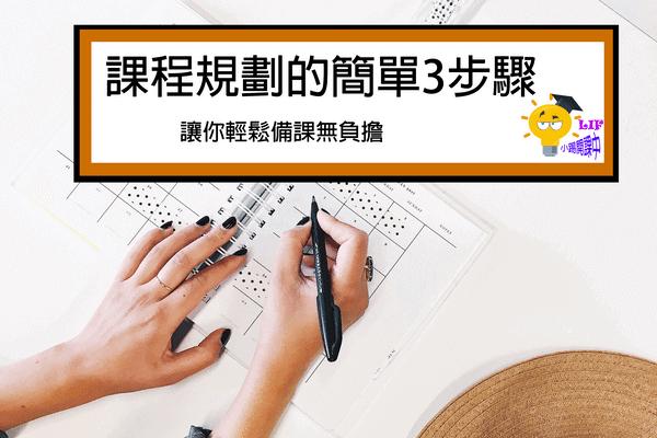課程規劃的簡單3步驟,讓你輕鬆備課無負擔 | 拍攝剪輯#1