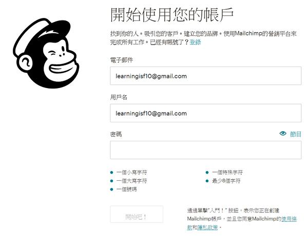 註冊Mailchimp第2步驟
