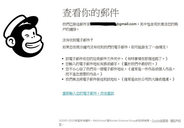 註冊Mailchimp第3步驟
