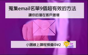 如何收集email名單?9個超有效的方法讓你的潛在客戶激增 | 線上課程預備中#2