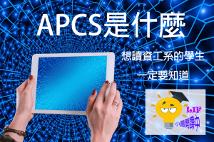 APCS是什麼?所有問題這一篇都會告訴你,讓你一次搞清楚