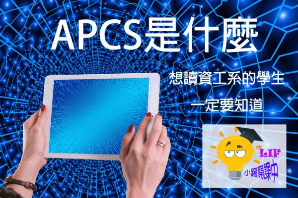 APCS是什麼