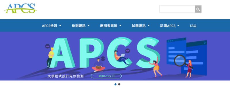 APCS首頁