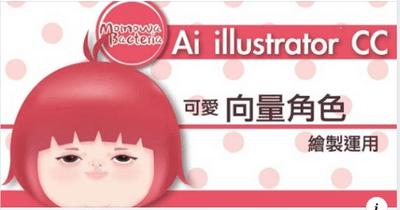 Ai插畫家CC可愛矢量角色重新運用