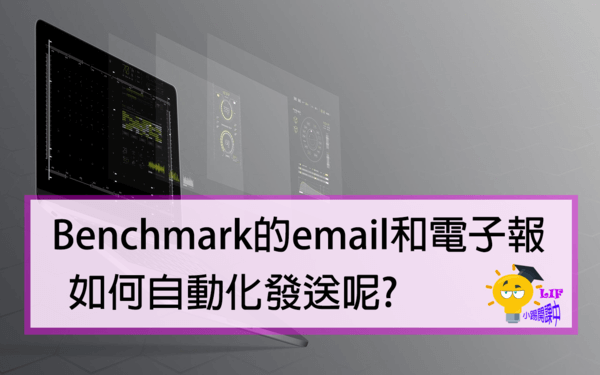 Benchmark的email和電子報如何自動化發送呢? | 收集名單#3