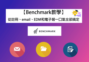 【Benchmark教學】從註冊、email、EDM和電子報一口氣全部搞定 | 收集名單#2