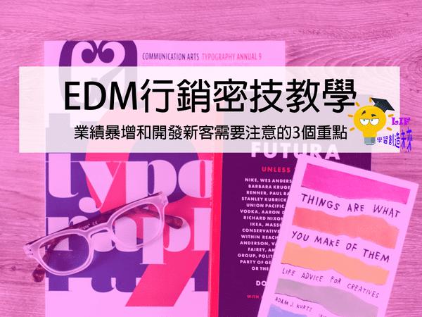 EDM行銷密技教學,業績暴增和開發新客需要注意的3個重點 | 收集名單#1
